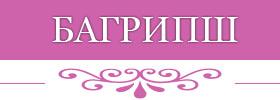 пансионат Багрипш Абхазия